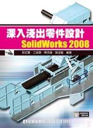 深入淺出零件設計 SolidWorks 2008