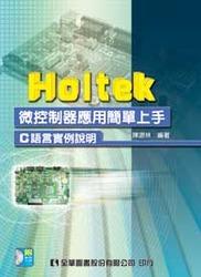 Holtek 微控制器應用簡單上手-C 語言實例說明-cover