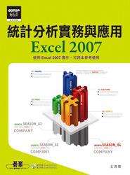 統計分析實務與應用:Excel 2007-cover