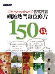 網路熱門數位修片 150 招-Photoshop-cover
