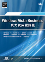 Windows Vista Business 實力養成暨評量-cover