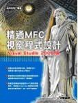 精通 MFC 視窗程式設計─Visual Studio 2008 版-cover