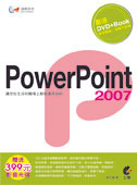 達標! PowerPoint 2007-cover
