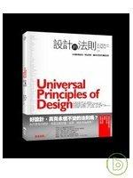 設計的法則-100個影響認知、增加美感,讓設計更好的關鍵法則-cover