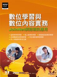 數位學習與數位內容實務:JoinNet 網路視訊應用-cover
