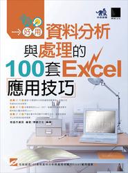 真好用!資料分析與處理的 100 套 Excel 應用技巧-cover