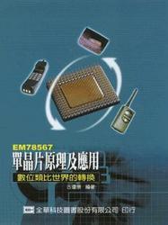 EM78567 單晶片原理及應用--數位類比世界的轉換-cover