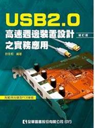 USB 2.0 高速週邊裝置設計之實務應用(修訂版)-cover