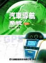 汽車導航系統(修訂版)-cover