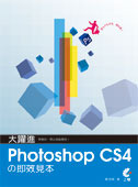 大躍進 Photoshop CS4 的即效見本-cover