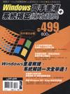 Windows 高手重灌 + 系統揭密練功寶典(套書) (Windows Vista 頂級重灌術 + 微軟的秘密-Windows 神秘事件大解碼)-cover