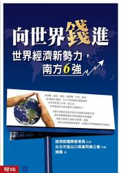 向世界錢進-世界經濟新勢力,南方 6 強-cover