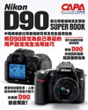 Nikon D90 數位單眼相機完全解析-cover