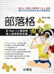 部落格淘金術-cover