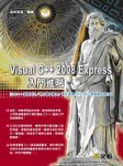 Visual C++ 2008 Express 入門進階-cover