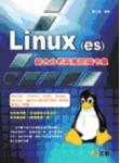 Linux (es) 綜合分析與常用指令集-cover