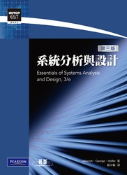 系統分析與設計 (Essentials of Systems Analysis and Design, 3/e)-cover