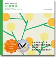 樂活設計-幸福的創意素材集‧花葉頌歌-cover