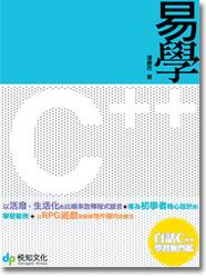 易學 C++-cover