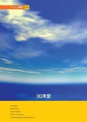 ImageART (03) 3D 天空