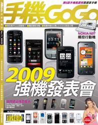 手機 GoGo NO.71 春季號-cover