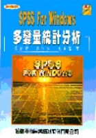 SPSS for Windows 多變量統計分析(更新版)-cover