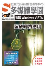 SOEZ2u多媒體學園-進階 Windows Vista 系統網路應用-cover