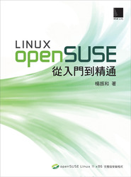 OpenSUSE Linux 從入門到精通-cover