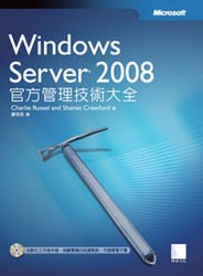 Windows Server 2008 官方管理技術大全 (Windows Server 2008 Administrator's Companion)-cover