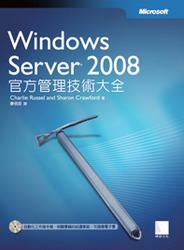 Windows Server 2008 官方管理技術大全 (Windows Server 2008 Administrator's Companion)-cover