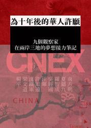 為十年後的華人許願-九個觀察家在兩岸三地的夢想接力筆記
