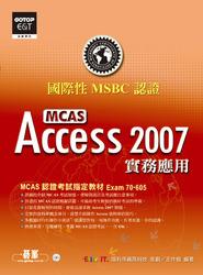 國際性 MCAS 認證 Access  2007 實務應用-cover