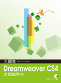 大躍進!Dreamweaver CS4 的即效見本-cover