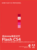 跟 Adobe 徹底研究 Flash CS4 (Adobe Flash CS4 Professional Classroom in a Book)-cover