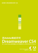 跟 Adobe 徹底研究 Dreamweaver  CS4 (Adobe Dreamweaver CS4 Classroom in a Book)-cover
