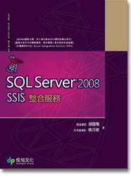 SQL Server 2008 SSIS 整合服務-cover