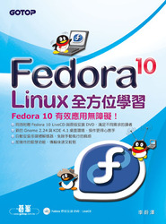 Fedora 10 Linux 全方位學習-cover