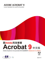 跟 Adobe 完全掌握 Acrobat 9 (Adobe Acrobat 9 Classroom in a Book)-cover
