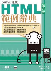 HTML 範例辭典, 6/e-cover