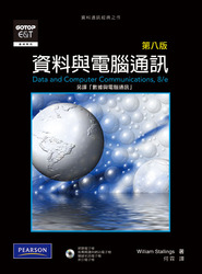 資料與電腦通訊, 8/e (Data and Computer Communications, 8/e) 另譯「數據與電腦通訊」-cover