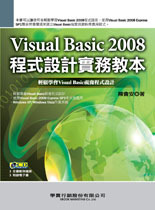 Visual Basic 2008 程式設計實務教本-cover