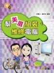 宅男密技 2009-幫美眉組裝、維修電腦-cover