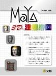 MAYA 3D 建模帝國-cover