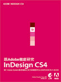 跟 Adobe 徹底研究 InDesign CS4 (Adobe InDesign CS4 Classroom in a Book)-cover