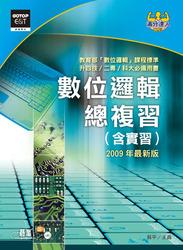 數位邏輯總複習(含實習)2009年最新版-cover
