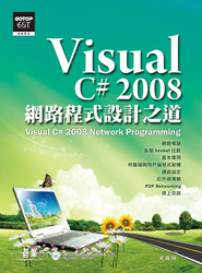 Visual C# 2008 網路程式設計之道-cover
