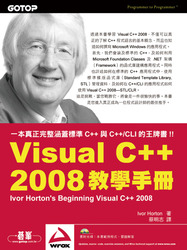 Visual C++ 2008 教學手冊 (Ivor Horton's Beginning Visual C++ 2008)-cover
