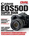 Canon EOS50D 數位單眼相機完全解析-cover
