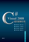 Visual C# 2008 範例教學手冊-cover