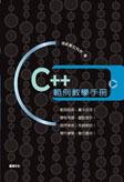 C++ 範例教學手冊-cover